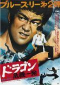 """Постер 10 из 21 из фильма """"Кулак ярости"""" /Jing wu men/ (1972)"""
