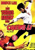 """Постер 9 из 21 из фильма """"Кулак ярости"""" /Jing wu men/ (1972)"""