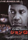 """Постер 6 из 10 из фильма """"Джон Кью"""" /John Q/ (2002)"""