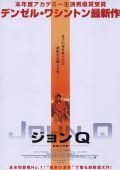 """Постер 7 из 10 из фильма """"Джон Кью"""" /John Q/ (2002)"""