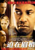 """Постер 10 из 10 из фильма """"Джон Кью"""" /John Q/ (2002)"""