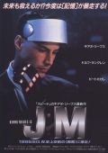 "Постер 4 из 8 из фильма ""Джонни Мнемоник"" /Johnny Mnemonic/ (1995)"