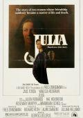 """Постер 3 из 5 из фильма """"Джулия"""" /Julia/ (1977)"""
