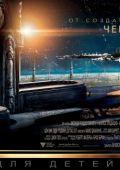 """Постер 11 из 22 из фильма """"Восхождение Юпитер"""" /Jupiter Ascending/ (2015)"""