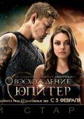 """Постер 10 из 22 из фильма """"Восхождение Юпитер"""" /Jupiter Ascending/ (2015)"""