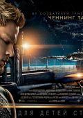 """Постер 12 из 22 из фильма """"Восхождение Юпитер"""" /Jupiter Ascending/ (2015)"""