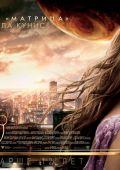 """Постер 17 из 22 из фильма """"Восхождение Юпитер"""" /Jupiter Ascending/ (2015)"""