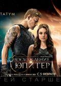 """Постер 16 из 22 из фильма """"Восхождение Юпитер"""" /Jupiter Ascending/ (2015)"""