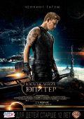 """Постер 15 из 22 из фильма """"Восхождение Юпитер"""" /Jupiter Ascending/ (2015)"""