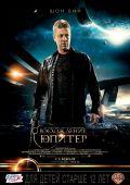 """Постер 9 из 22 из фильма """"Восхождение Юпитер"""" /Jupiter Ascending/ (2015)"""
