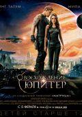 """Постер 1 из 22 из фильма """"Восхождение Юпитер"""" /Jupiter Ascending/ (2015)"""