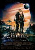"""Постер 13 из 22 из фильма """"Восхождение Юпитер"""" /Jupiter Ascending/ (2015)"""