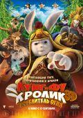 Кунг-фу Кролик: Повелитель огня /Legend of a Rabbit: The Martial of Fire/ (2015)