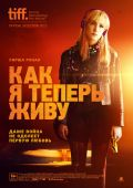 """Постер 2 из 6 из фильма """"Как я теперь люблю"""" /How I Live Now/ (2013)"""