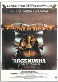 """Постер 7 из 16 из фильма """"Тень воина"""" /Kagemusha/ (1980)"""