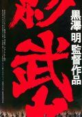 """Постер 15 из 16 из фильма """"Тень воина"""" /Kagemusha/ (1980)"""
