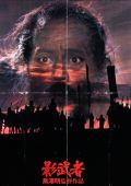 """Постер 16 из 16 из фильма """"Тень воина"""" /Kagemusha/ (1980)"""