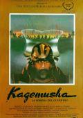 """Постер 13 из 16 из фильма """"Тень воина"""" /Kagemusha/ (1980)"""