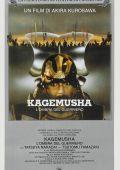 """Постер 11 из 16 из фильма """"Тень воина"""" /Kagemusha/ (1980)"""