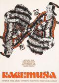"""Постер 2 из 16 из фильма """"Тень воина"""" /Kagemusha/ (1980)"""