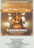 """Постер 8 из 16 из фильма """"Тень воина"""" /Kagemusha/ (1980)"""