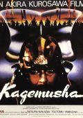 """Постер 3 из 16 из фильма """"Тень воина"""" /Kagemusha/ (1980)"""