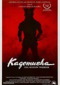 """Постер 4 из 16 из фильма """"Тень воина"""" /Kagemusha/ (1980)"""