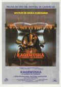 """Постер 9 из 16 из фильма """"Тень воина"""" /Kagemusha/ (1980)"""