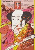 """Постер 10 из 16 из фильма """"Тень воина"""" /Kagemusha/ (1980)"""