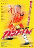 """Постер 1 из 3 из фильма """"Маленький кунгфуист"""" /Kanfu-kun/ (2007)"""