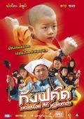 """Постер 3 из 3 из фильма """"Маленький кунгфуист"""" /Kanfu-kun/ (2007)"""