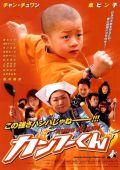 """Постер 2 из 3 из фильма """"Маленький кунгфуист"""" /Kanfu-kun/ (2007)"""