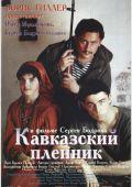 """Постер 1 из 2 из фильма """"Кавказский пленник"""" (1996)"""