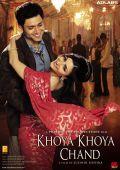 """Постер 3 из 4 из фильма """"Исчезнувшая луна"""" /Khoya Khoya Chand/ (2007)"""