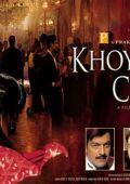 """Постер 4 из 4 из фильма """"Исчезнувшая луна"""" /Khoya Khoya Chand/ (2007)"""