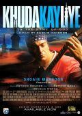 "Постер 1 из 1 из фильма ""Во имя Бога"" /Khuda Kay Liye/ (2007)"