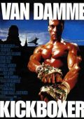 "Постер 8 из 11 из фильма ""Кикбоксер"" /Kickboxer/ (1989)"