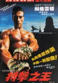 "Постер 5 из 11 из фильма ""Кикбоксер"" /Kickboxer/ (1989)"