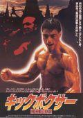 "Постер 11 из 11 из фильма ""Кикбоксер"" /Kickboxer/ (1989)"