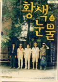 """Постер 1 из 3 из фильма """"Жёлтые слёзы"""" /Kiiroi namida/ (2007)"""