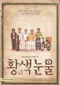 """Постер 3 из 3 из фильма """"Жёлтые слёзы"""" /Kiiroi namida/ (2007)"""