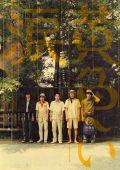 """Постер 2 из 3 из фильма """"Жёлтые слёзы"""" /Kiiroi namida/ (2007)"""