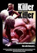 """Постер 1 из 1 из фильма """"Тюрьма обреченных"""" /KillerKiller/ (2007)"""