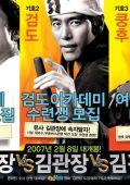 "Постер 1 из 4 из фильма ""Три мастера Кима"" /Kim-gwanjang dae Kim-gwanjang dae Kim-gwanjang/ (2007)"