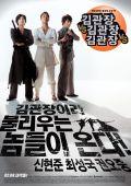 "Постер 4 из 4 из фильма ""Три мастера Кима"" /Kim-gwanjang dae Kim-gwanjang dae Kim-gwanjang/ (2007)"