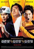 "Постер 2 из 4 из фильма ""Три мастера Кима"" /Kim-gwanjang dae Kim-gwanjang dae Kim-gwanjang/ (2007)"