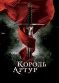 "Постер 9 из 12 из фильма ""Король Артур"" /King Arthur/ (2004)"