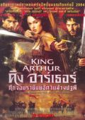"Постер 6 из 12 из фильма ""Король Артур"" /King Arthur/ (2004)"