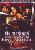 "Постер 4 из 12 из фильма ""Король Артур"" /King Arthur/ (2004)"