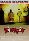 "Постер 2 из 2 из фильма ""Заводила"" /Kingpin/ (1996)"